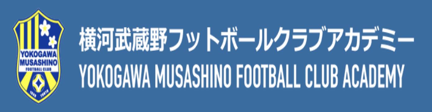 横河武蔵野FCアカデミー
